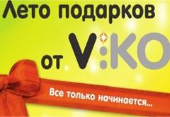 Грандиозная акция от Viko!!!